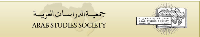 Arab Studies Society